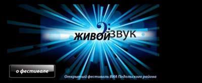 Фестиваль Живой Звук